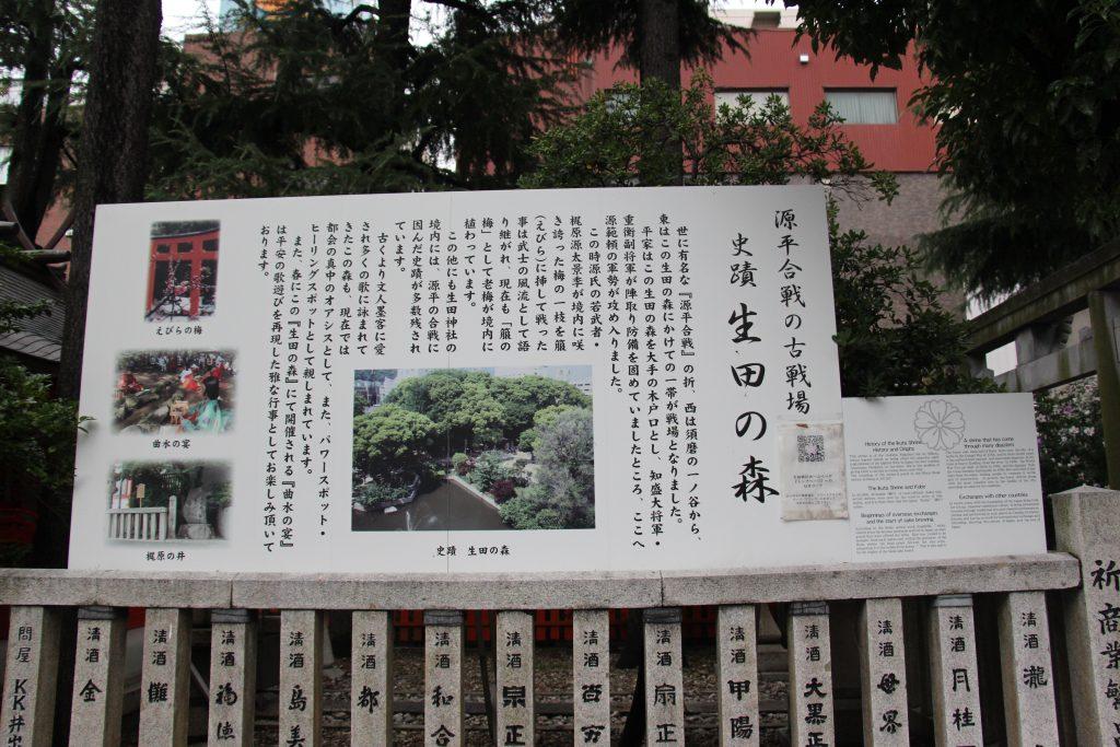 史蹟 生田の森