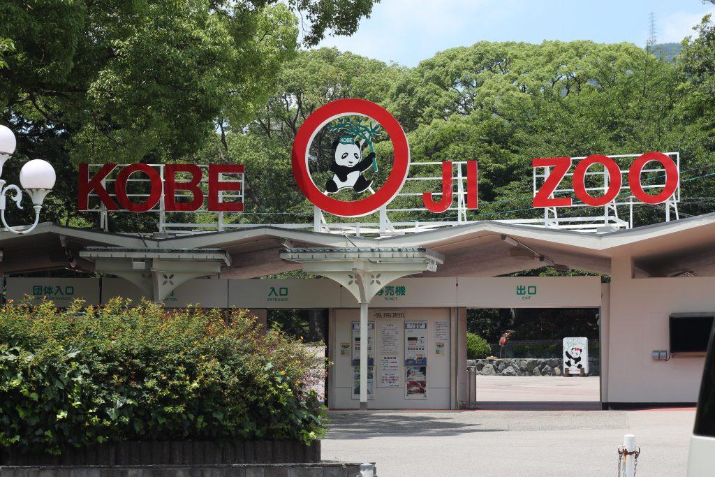 神戸市立王子動物園 入り口