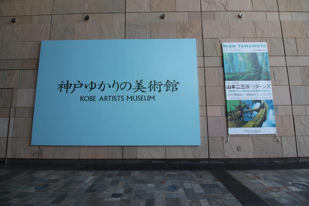 神戸ゆかりの美術館 山本二三展