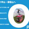 「まやビューライン」と「六甲有馬ロープウェー」無料!8月26日まで