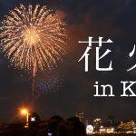 Minato Kobe Fireworks Festival 2016 Photo and Movie