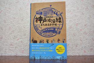 【神戸本紹介】電車を降りてぶらり歩きたくなる「阪急神戸線沿線まちあるき手帖」