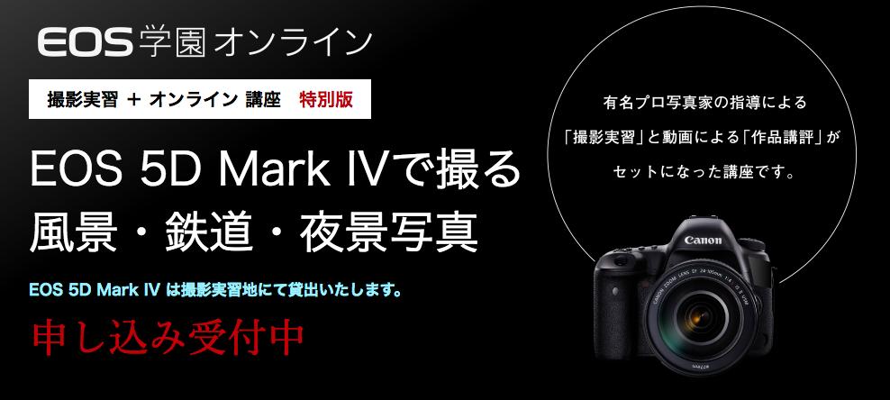 EOS 5D Mark IVで撮る風景・鉄道・夜景写真