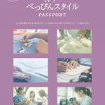 NHK朝ドラ「べっぴんさん」放送を記念して神戸の観光キャンペーンを実施
