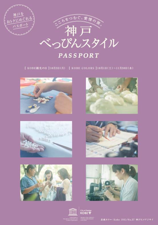 神戸べっぴんスタイルPASSPORT