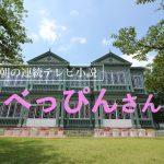 神戸ファミリア創業者がモデル  NHK朝の連ドラ「べっぴんさん」放送開始!