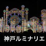 神戸ルミナリエのアクセスと楽しみ方