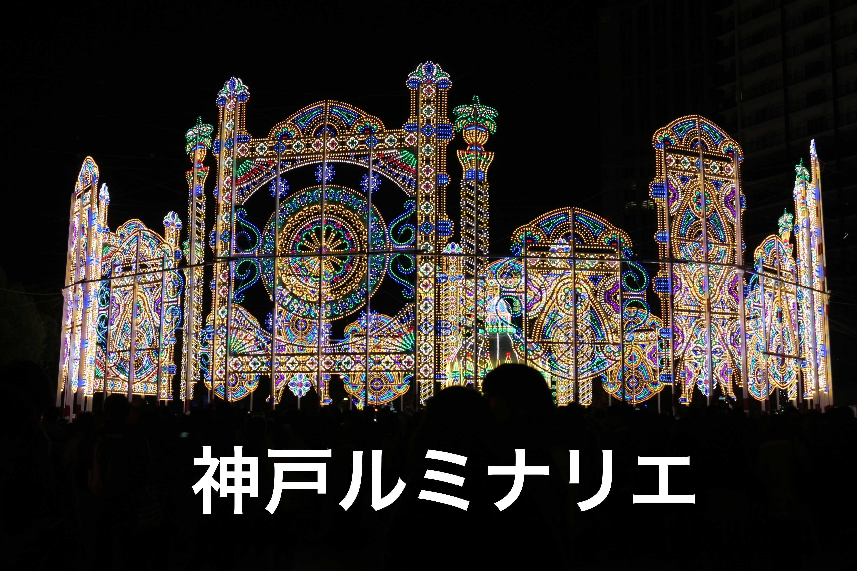 ルミナリエ 神戸新聞