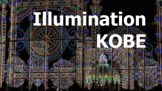 What is KOBE Luminarie?