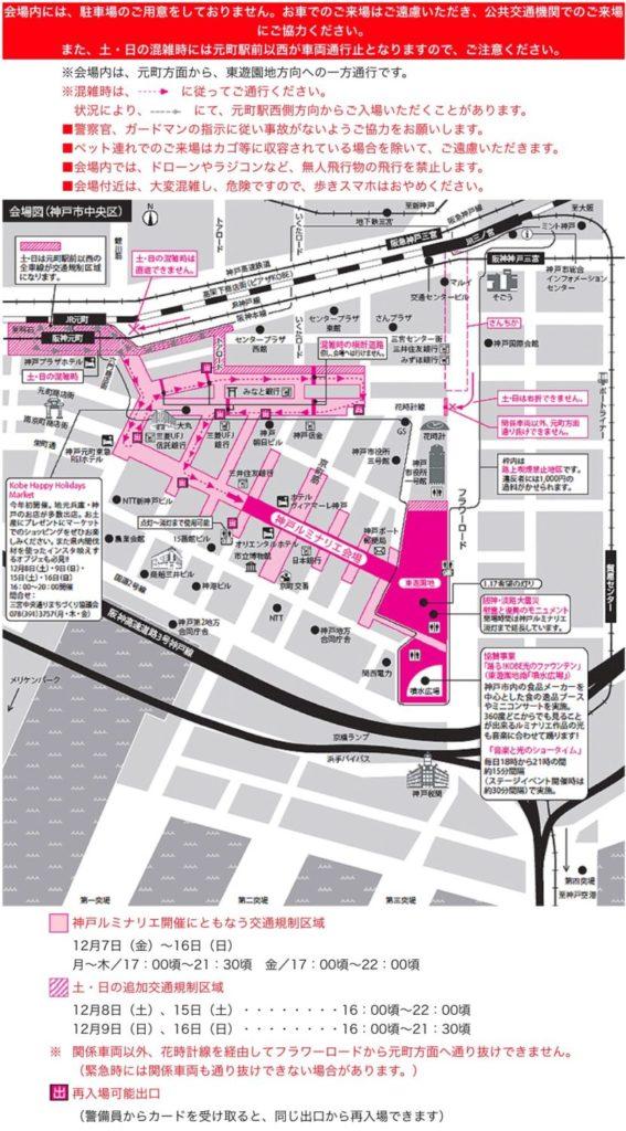 神戸ルミナリエ2018の順路
