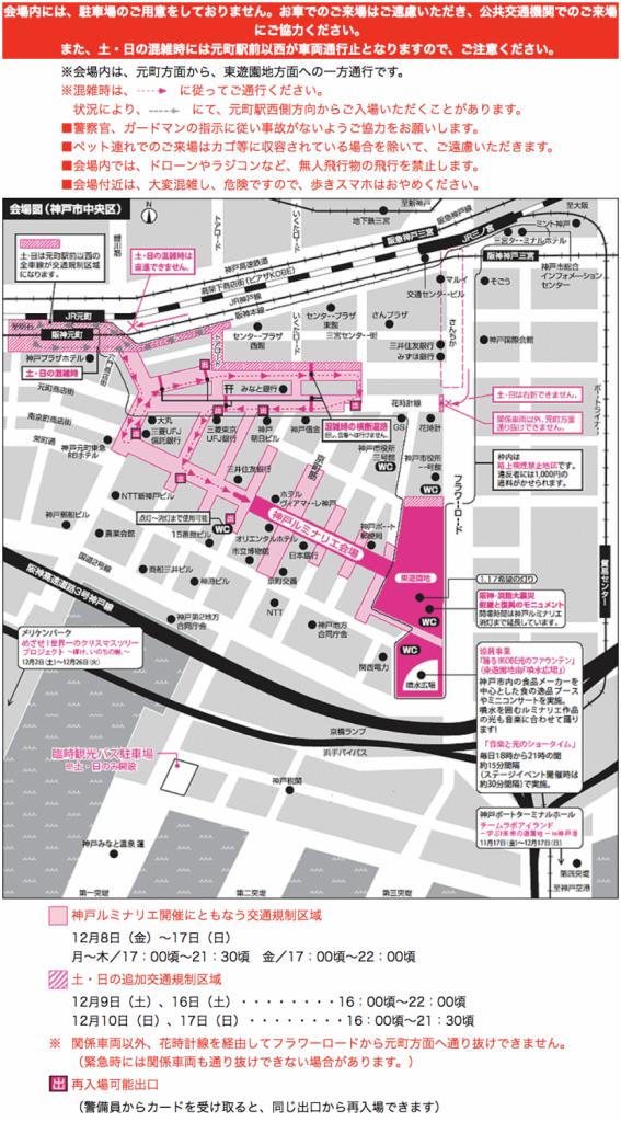 神戸ルミナリエの周辺地図と交通規制について