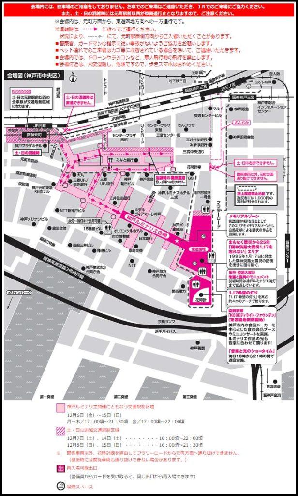 神戸ルミナリエの順路と交通規制に関する地図