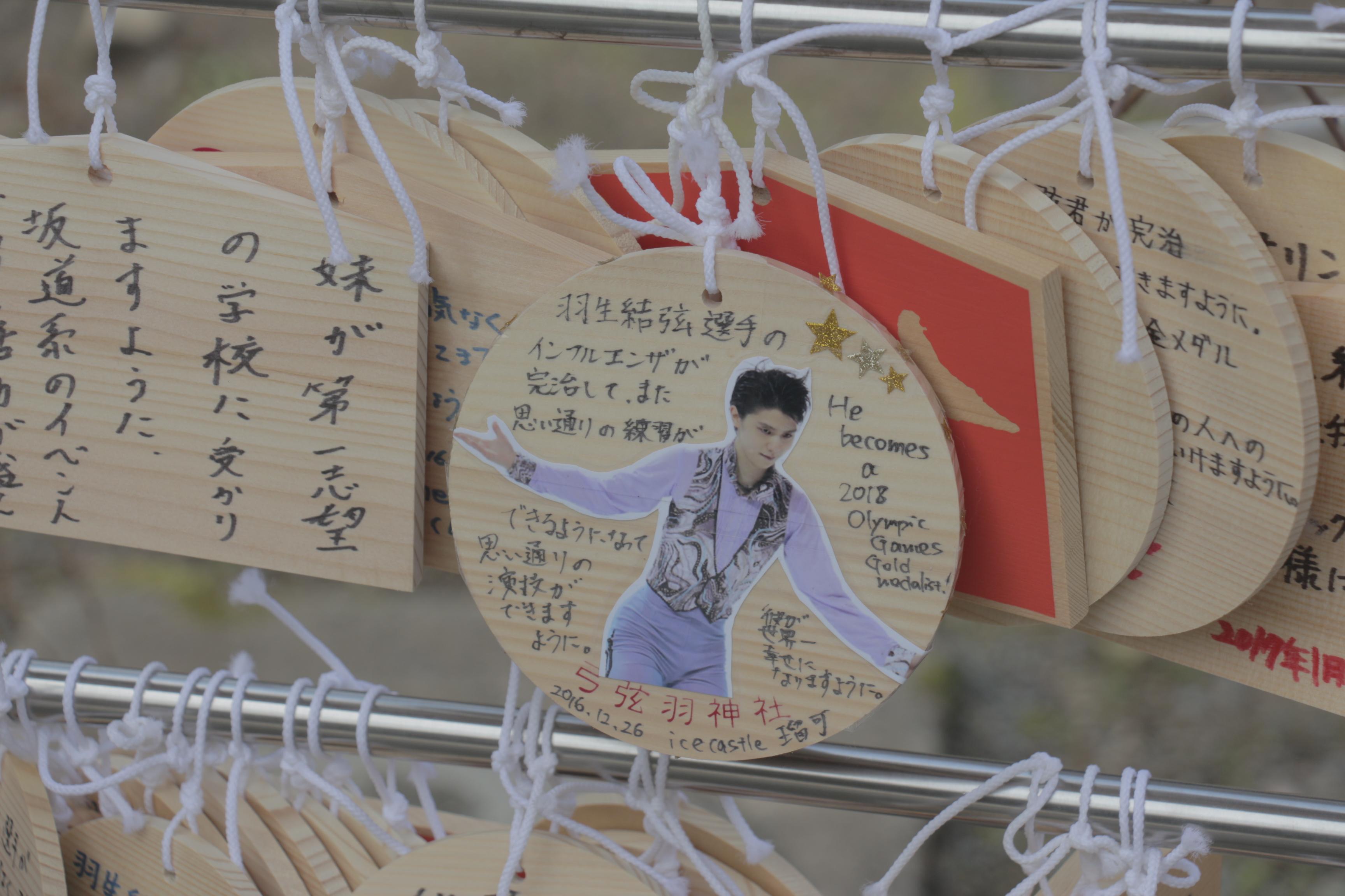 弓弦派神社の絵馬 羽生結弦選手の活躍を祈る