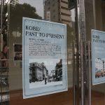 神戸開港150年記念写真展「KOBE PAST TO PRESENT」