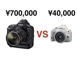 70万円と4万円のカメラの違いは?キヤノンの全一眼レフカメラのスペックを比較・解説!