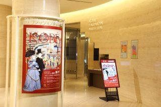 特別展「神戸開港150年記念ファッション都市神戸」地場産業に見る神戸の魅力
