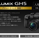 LUMIX GH5のタッチ&トライイベントが大阪と名古屋で開催
