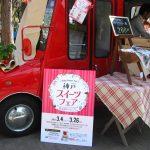 ファーマーズマーケット 神戸スイーツフェア