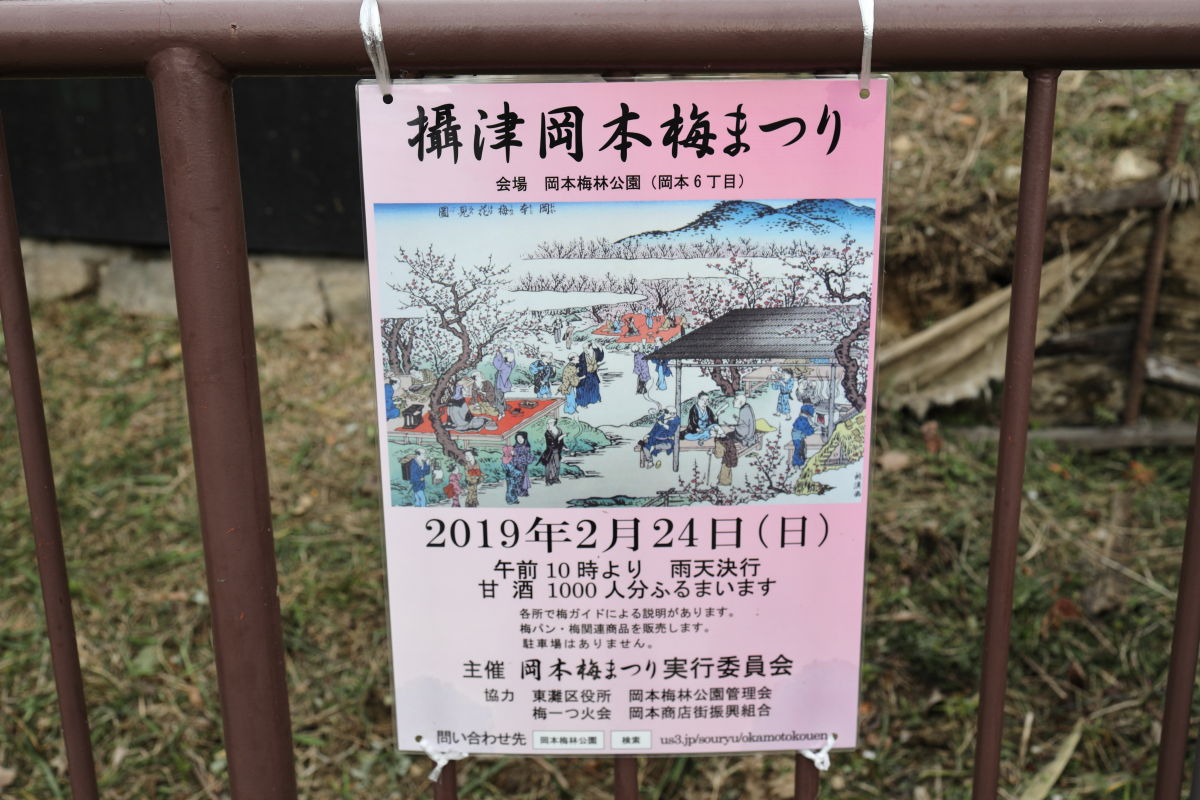 摂津岡本梅まつり 2019年2月24日 日曜日 午前10時より