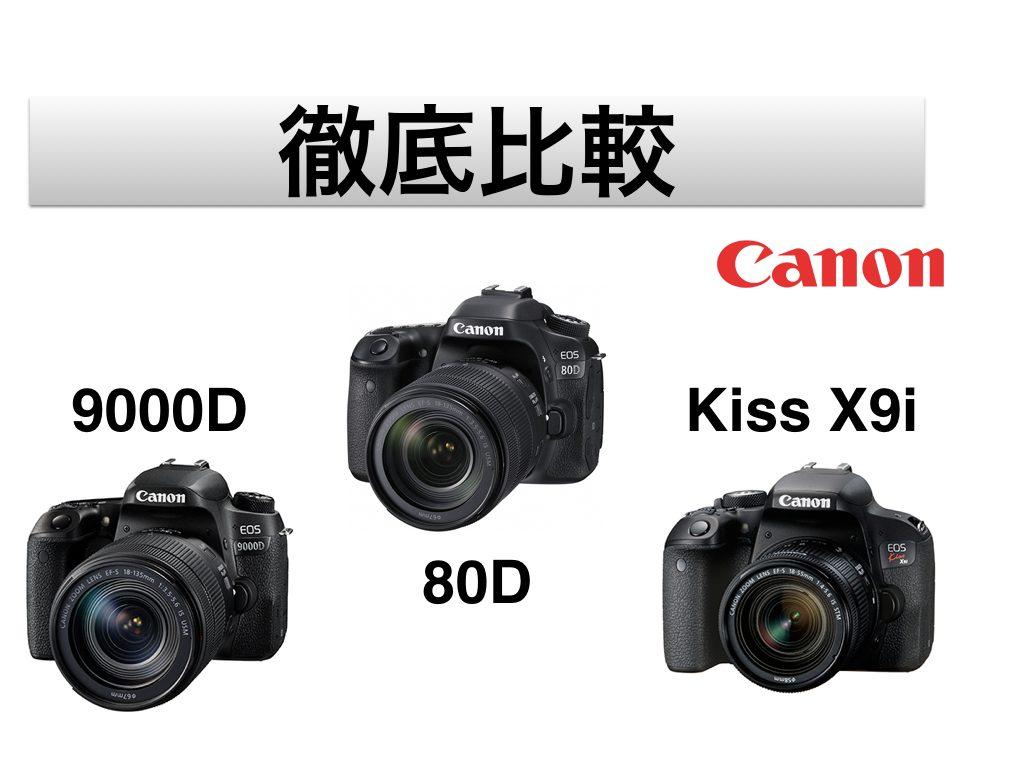 キヤノン一眼レフカメラ比較 80d 9000d kissx9i