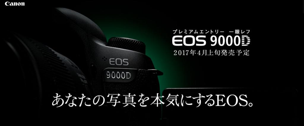 EOS 9000D 新発売