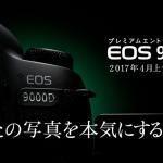 上位機種を超える性能!キヤノンEOS9000D/KissX9i 新一眼レフカメラを4月発売