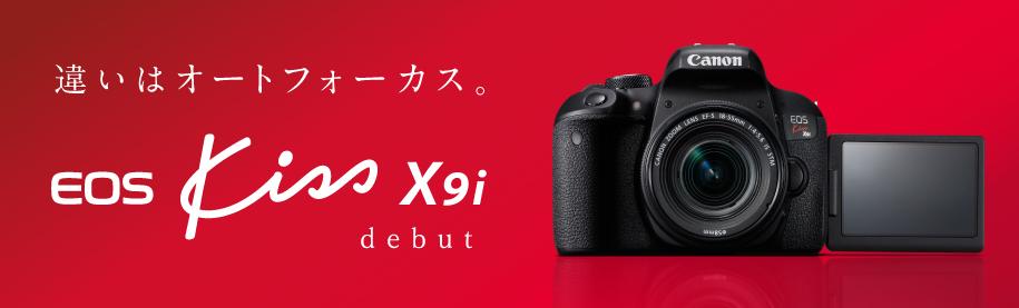 Kiss X9i 新発売