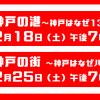 ブラタモリ神戸編放送!ブラリした神戸のロケ地はどこ?