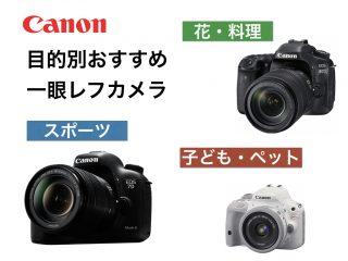 目的・予算別おすすめデジタル一眼レフカメラとレンズ紹介(キヤノン Canon)