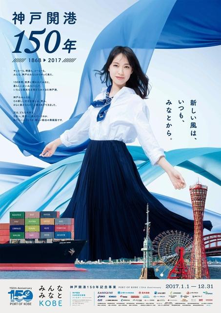 神戸開港150年記念ポスター 戸田恵梨香