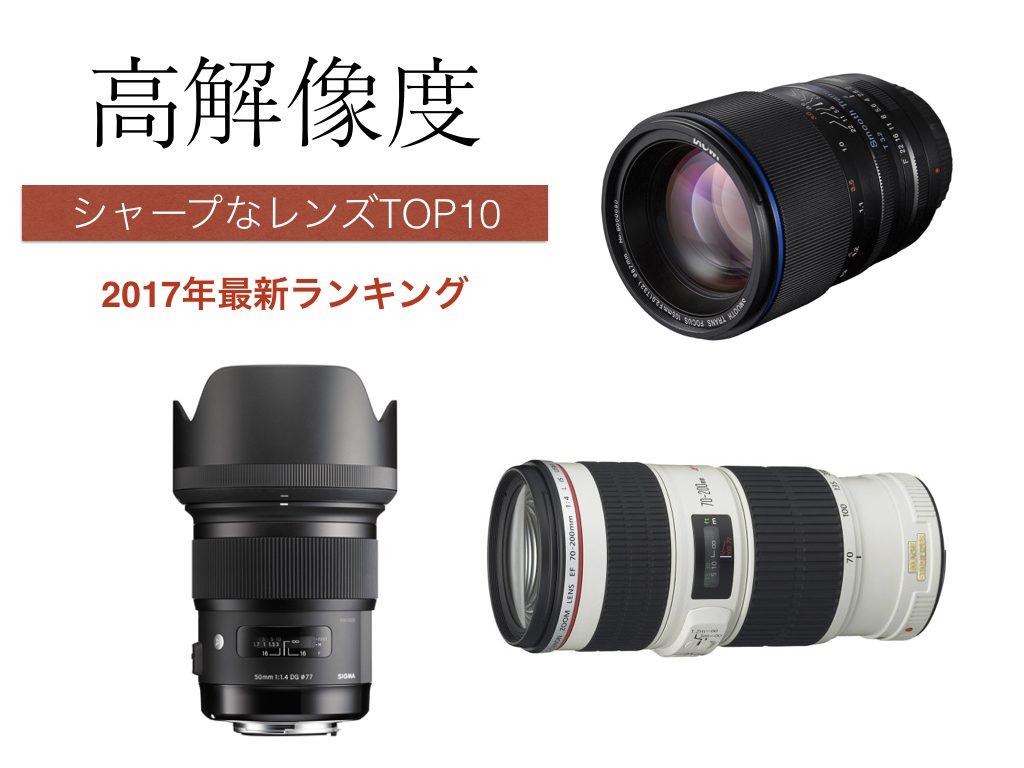 解像度の高いCanon一眼レフカメラ用レンズランキング