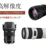 高解像度レンズランキングTOP10キヤノン一眼レフカメラ用(フルサイズ対応)