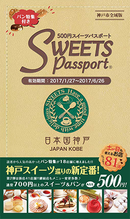 神戸のカフェ・パン屋めぐりをお得に安く!スイーツパスポート神戸版Vol2
