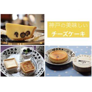 地元神戸っ子のおすすめチーズケーキまとめ!この絶品神戸スイーツを知らなければ人生損してるかも