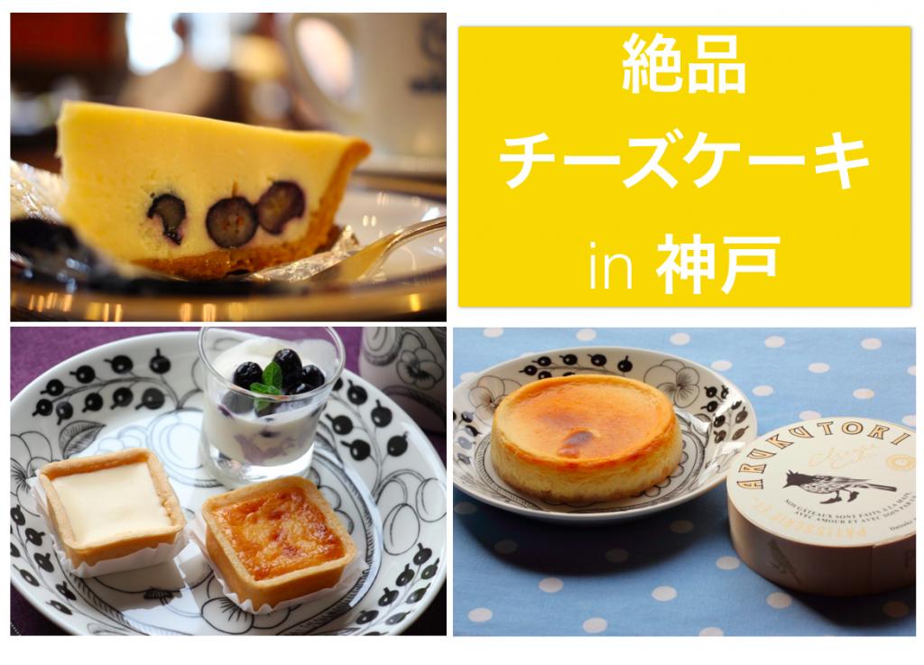 神戸の美味しいチーズケーキまとめ