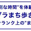 ブラタモリを追体験する旅が神戸で開催!