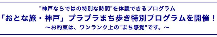 大人旅神戸 ブラタモリを追体験