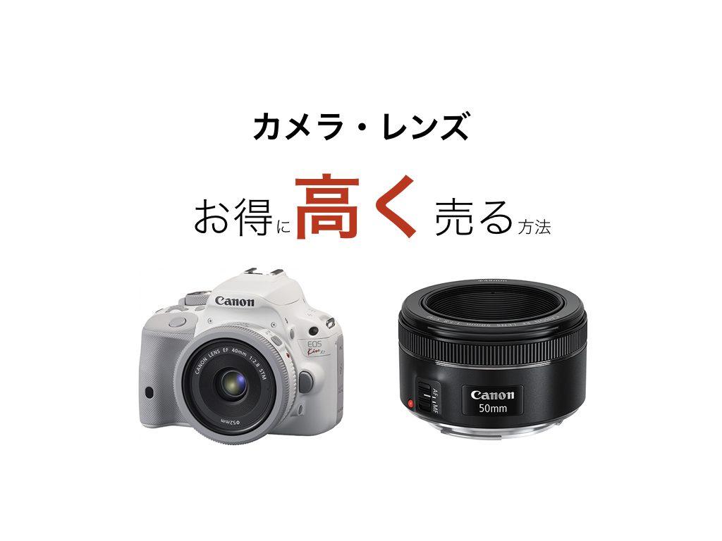 カメラを高額買取してもらうコツ