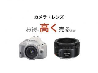 カメラ・レンズを売るならどこが良い?高値で買取りしてもらうコツとおすすめ店