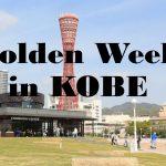 神戸のゴールデンウィーク注目のイベントと観光・レジャースポットまとめ!