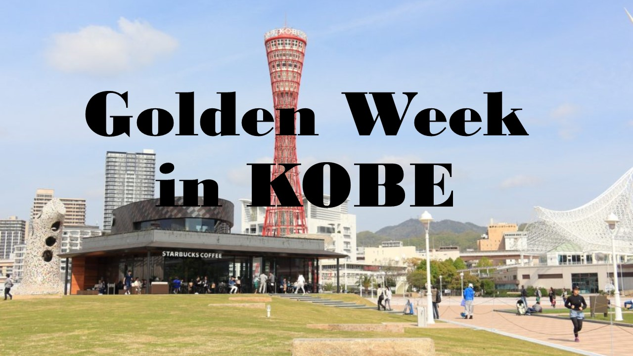 ゴールデンウィークのイベント 神戸