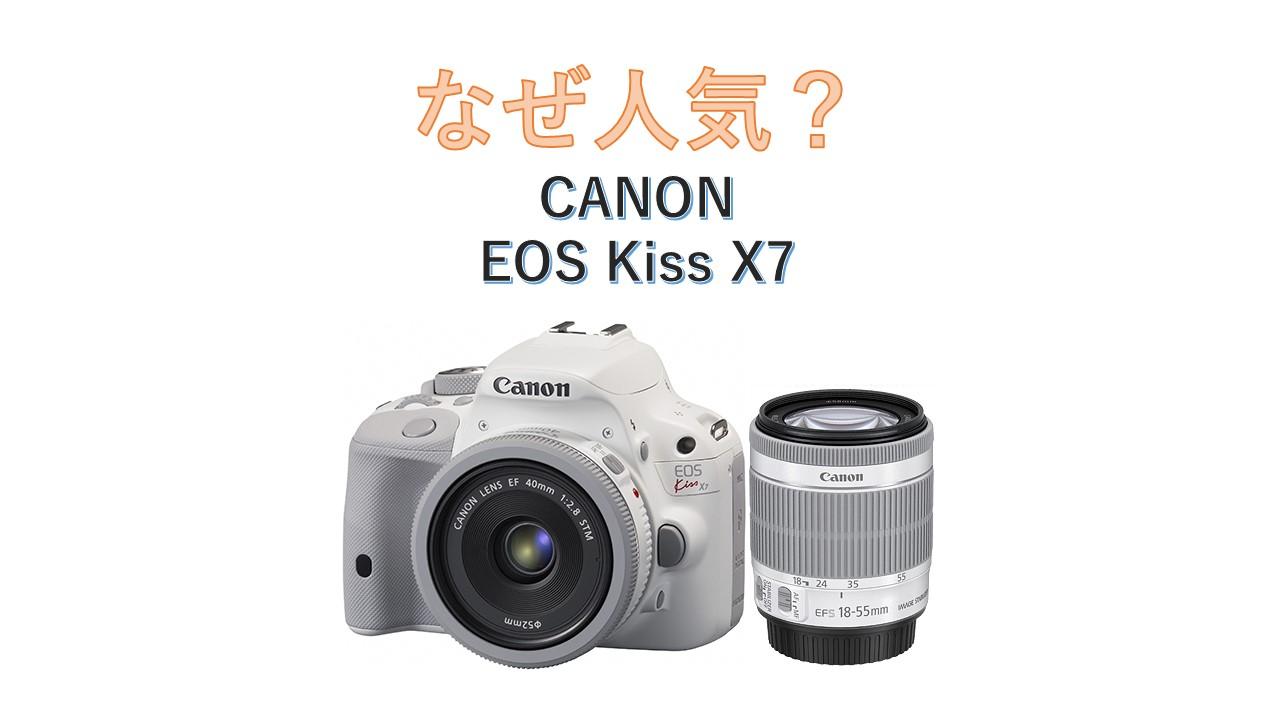 EOS Kiss X7人気の理由