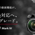 5D MarkⅣにCanon Log(Cログ)を追加搭載!6月下旬から受付
