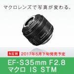 キヤノンから新マクロレンズ「EF-S 35mm F2.8 マクロ IS STM」が発売