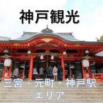 神戸の観光名所・撮影スポット10選【三宮・元町・神戸駅】