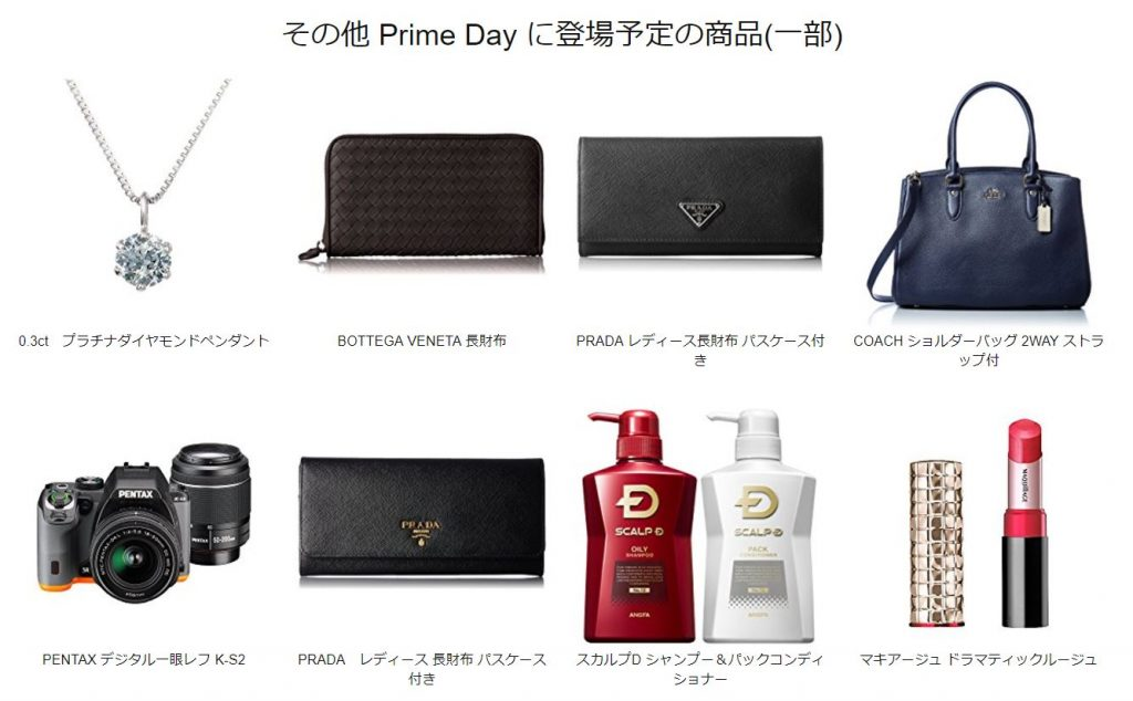 Amazon Prime Day 注目セール商品