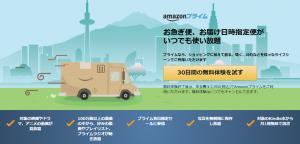 Amazonプライム 詳細と無料体験申し込み