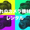 カメラとレンズのレンタルサービス比較・まとめ