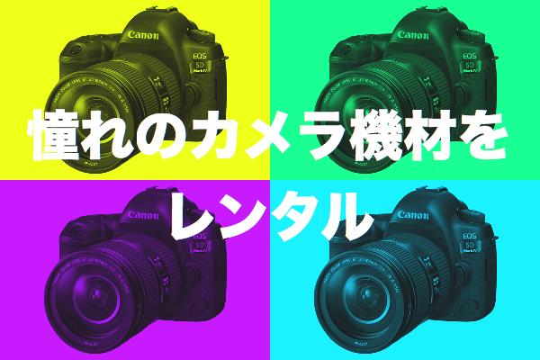 カメラ機材レンタルサービス