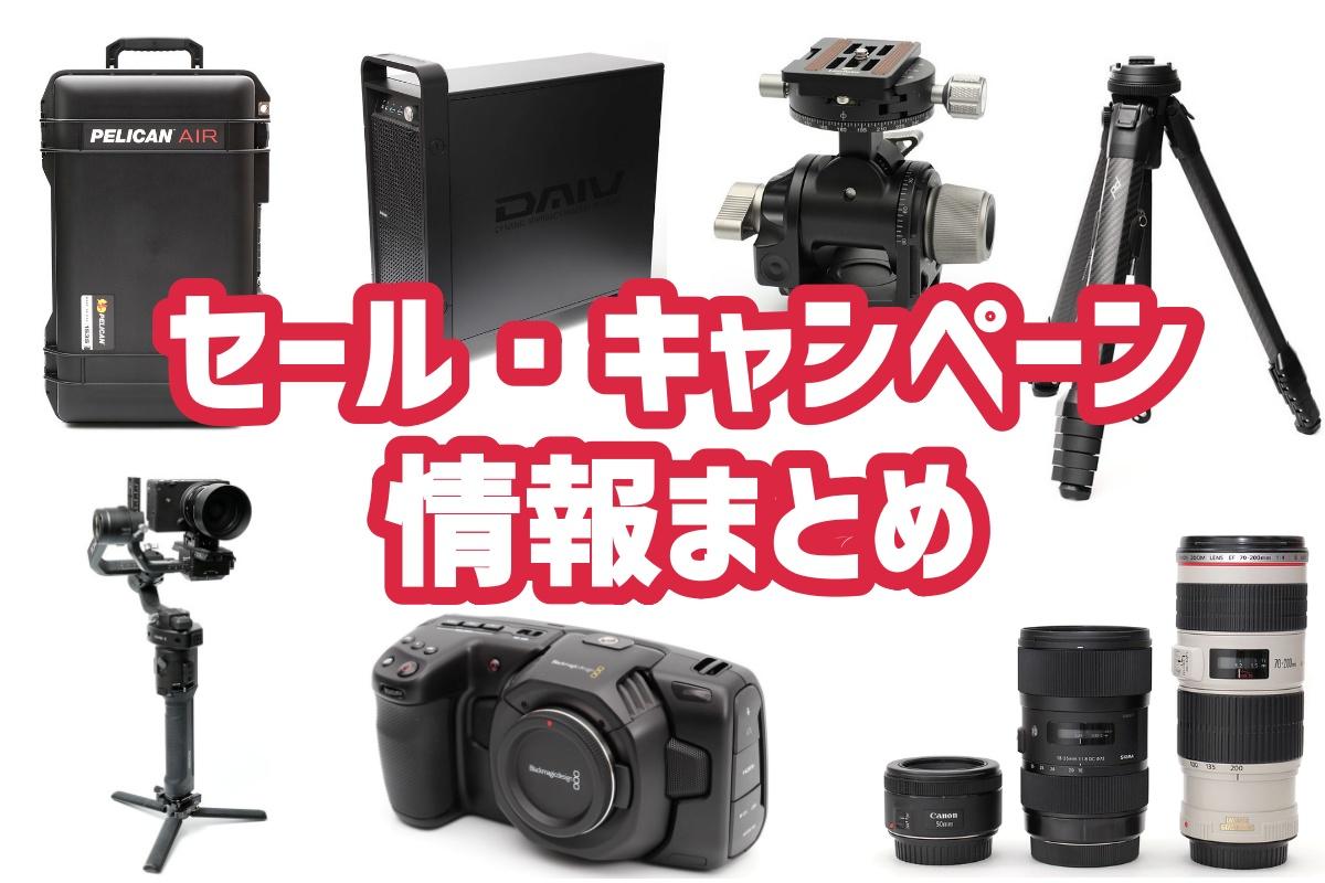 カメラ関連用品のキャッシュバック・セール情報